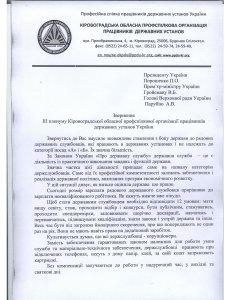 Звернення III пленуму Кіровоградської обласної профспілкової організації працівників державних установ України